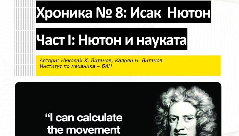 bg-science-92-nauka2