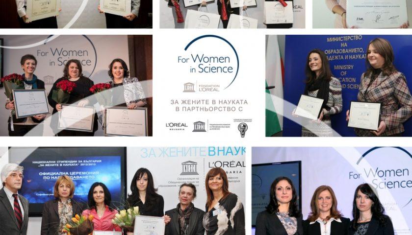 """Лауреатите от 6-те издания на програмата """"За жените в науката"""" в България."""