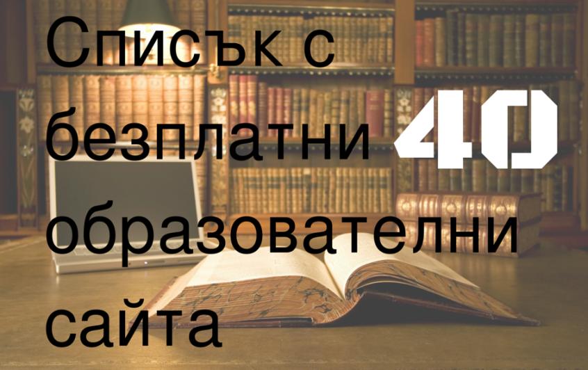 40-free-edu-site.png
