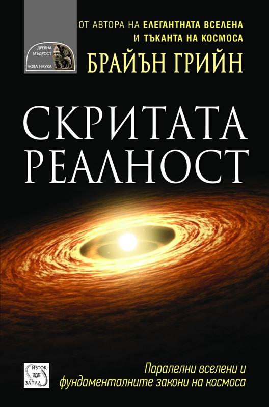 BGreen-Skritata_realnost_prw.jpg
