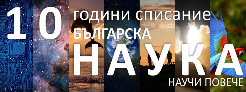 """Българска наука"" празнува 10 години на 12-ти ноември"