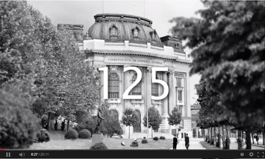 Филм за 125 годишнината на СУ