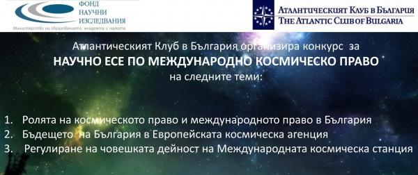 Конкурс за есе по международно космическо право