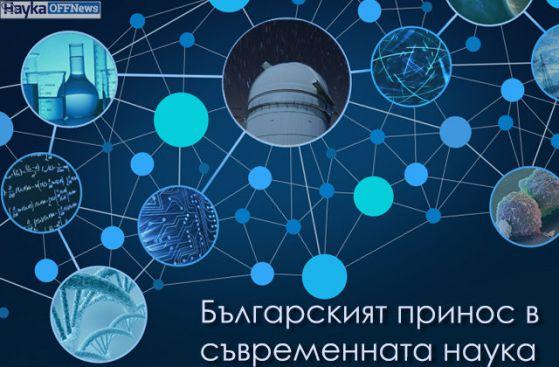 """""""Българска наука"""" започва проект """"Българският принос в съвременната наука"""""""