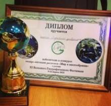 Българска победа на географския фестивал в Русия