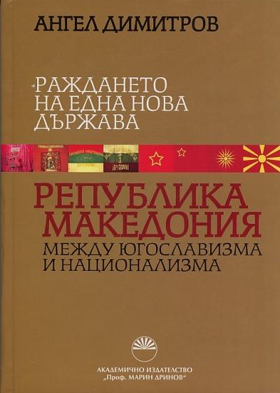 Република Македония между югославизма и национализма