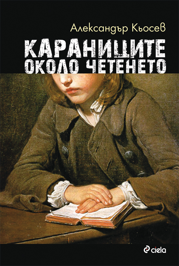 Караниците около четенето