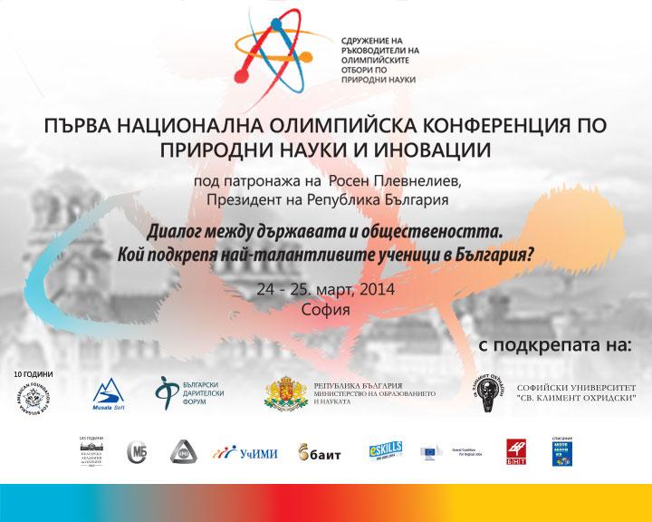 Първа Национална конференция по природни науки и иновации
