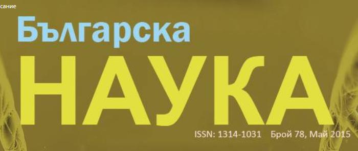"сп. ""Българска Наука"" 78"