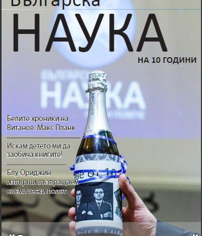 "сп. ""Българска Наука"" 83"