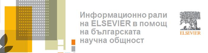 Ноемврийско информационно рали на издателство Elsevier - 2015