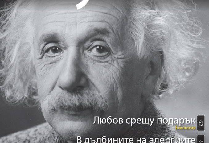 "сп. ""Българска Наука"" 86"