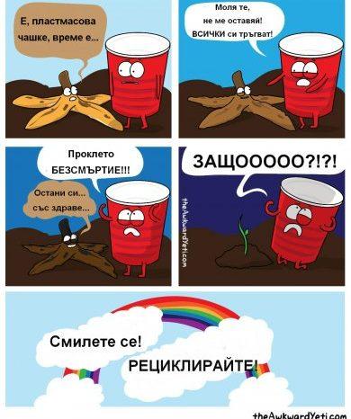 Комикс: Безсмъртието на чашката