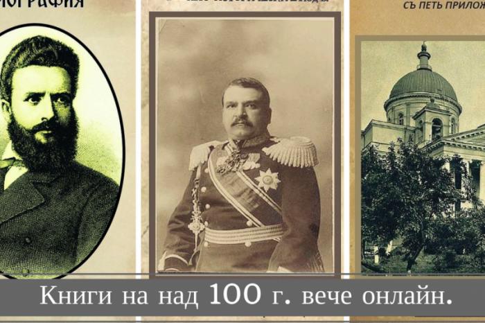 Книги от Възраждането за първи път на бял свят след повече от 100 г.