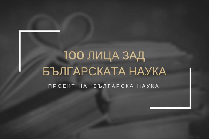100 лица зад българската наука