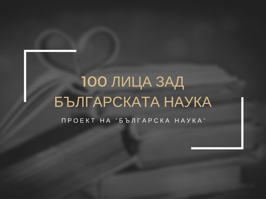 100-scientis