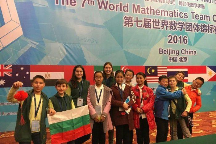 Български ученици отново се представиха блестящо на Световното отборно първенство по математика в Пекин