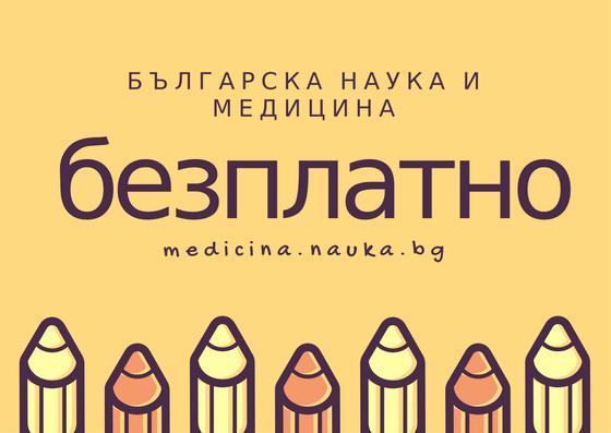 """""""Българска наука и медицина"""" става БЕЗПЛАТНО"""