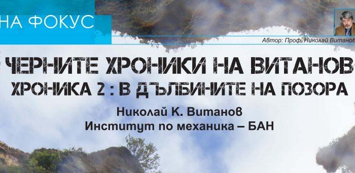 Защо заплатите на учените в България са толкова ниски?