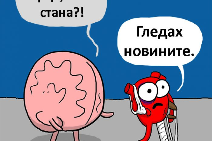 Комикс: Гледах новините...