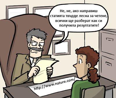 Комикс: Стратегия