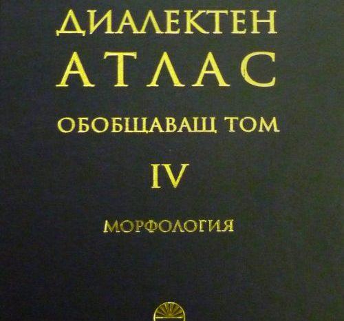 Неизвестни досега данни за историята на езика ни представят учени от  Института за български език на БАН в нов том на Диалектния атлас