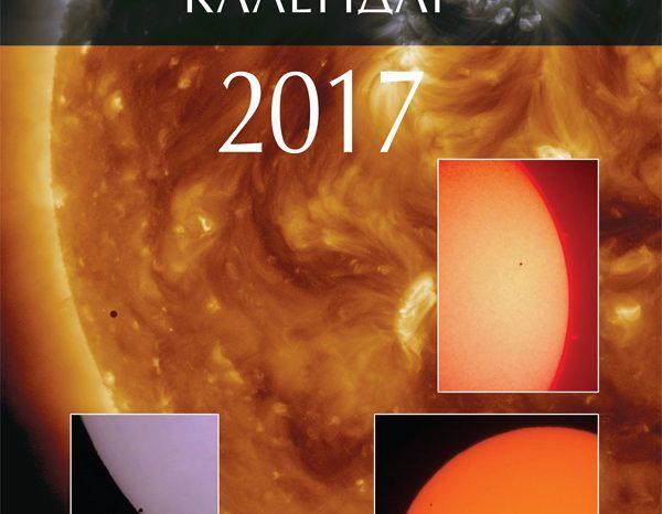 Астрономически календар 2017 на Института по астрономия - БАН