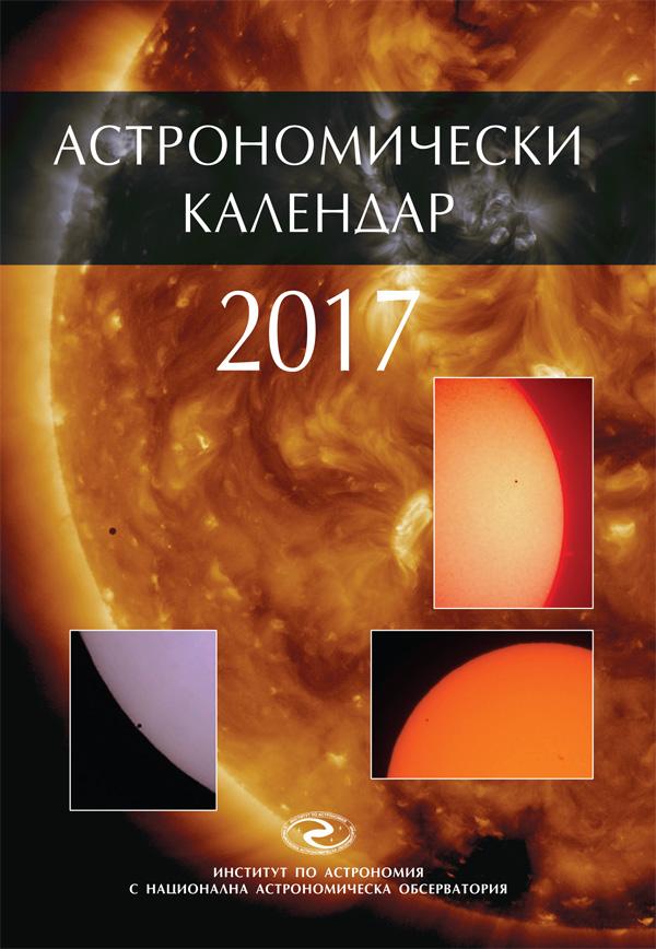 astronomy magazine calendar - 600×868