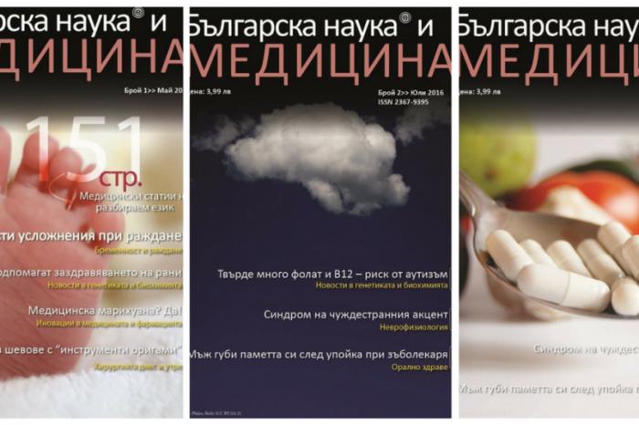 сп. Медицина - бр. 1, 2 и 3 в PDF [БЕЗПЛАТНО]