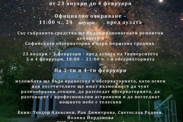 Изложбата с астрофотографии на ученици от Софийската математическа гимназия продължава в университетската Обсерватория