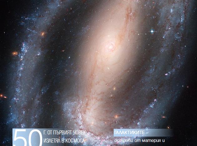 Астрономия: най-доброто от БГ Наука!