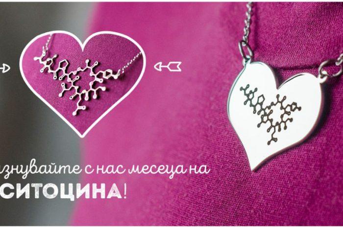 Топ 8 продукта от KupiNauka за Св. Валентин