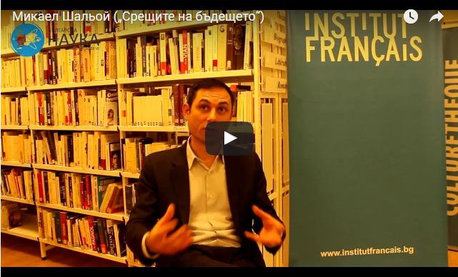 """Видео: Интервю с Микаел Шальой (""""Срещите на бъдещето"""")"""