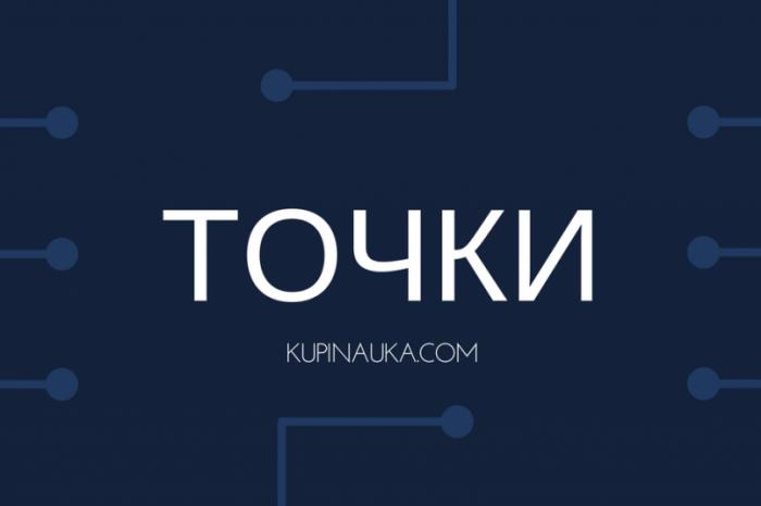 Печелите точки от всяка поръчка (KupiNauka.com) и пазарувайте евтино!
