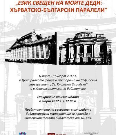 """Официално откриване на изложбата """"Език свещен на моите деди: хърватско-български паралели"""""""