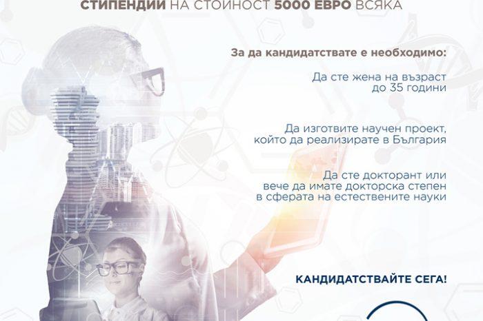 """Жените учени в България имат 15 дни да кандидатстват за стипендиите """"За жените в науката"""""""