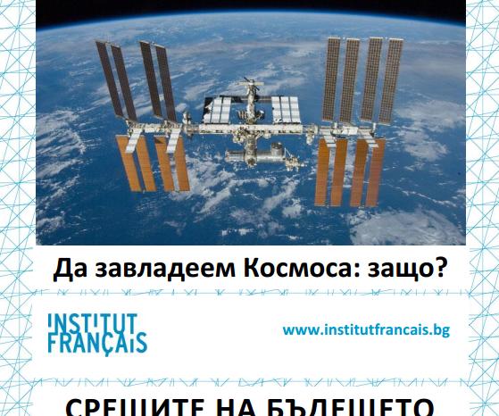 Срещите на бъдещето с Пиер Дросар - Да завладеем Космоса: защо?