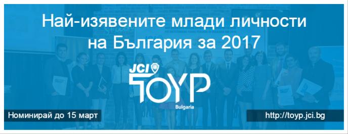 """Остават броени дни до затварянето на номинациите по програма """"Най-изявените млади личности на България"""" за 2017 г."""