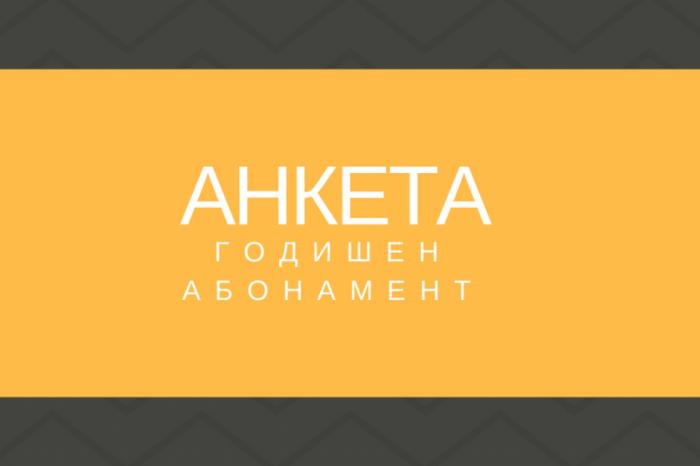 Анкета: Годишен абонамент за БГ Наука!