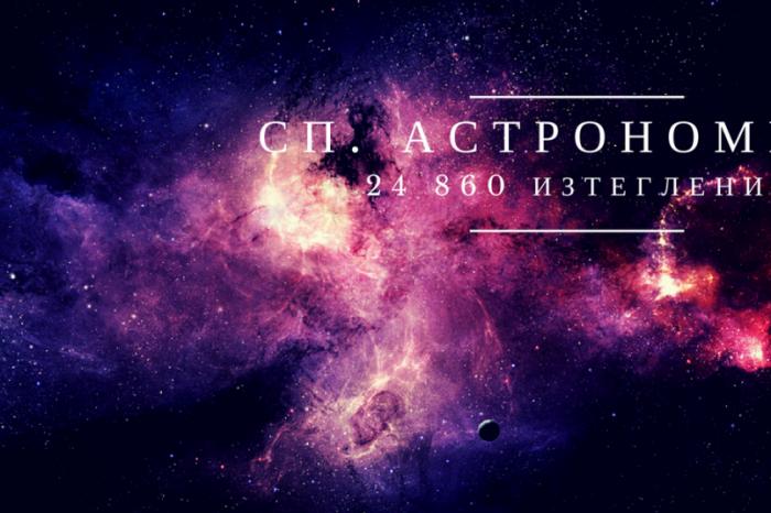 """За два месеца сп. """"Астрономия"""" има 24 860 изтегления"""