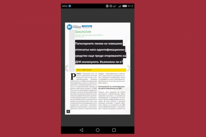 Как да четете списание БГ Наука през телефона си
