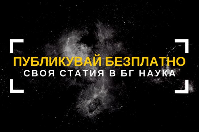 "Публикувай в сп. ""Българска наука"""