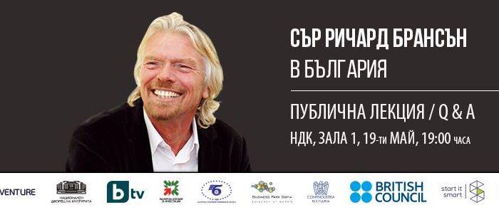 Защо е важно, че сър Ричард Брансън идва в България