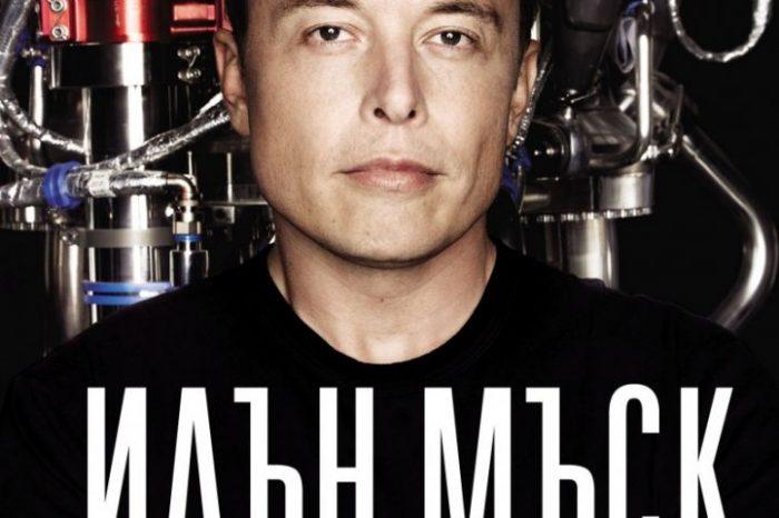 Илън Мъск PayPal, Tesla, SpaceX и подходът към НЕвероятното бъдеще