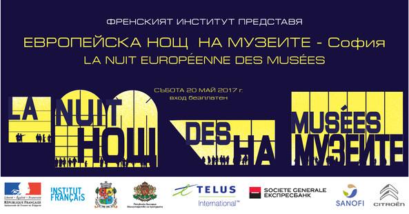 Музеите на БАН с богата програма в Европейската нощ на музеите