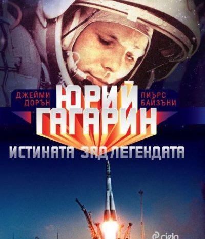 (Не)познатата история на Юрий Гагарин излиза в книга