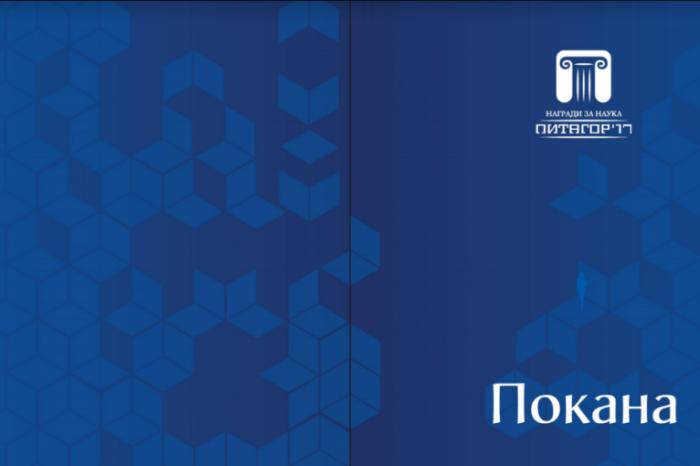 Наградите Питагор и приносът на българските учени