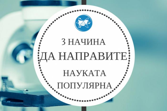 3 начина да направете своята научна работа ПОПУЛЯРНА