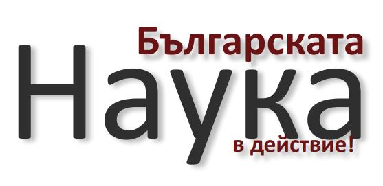 """5 """"тайни"""" за сборника """"Българска наука в действие"""""""
