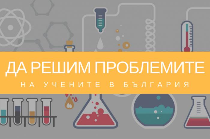 Как заедно да решаваме проблемите на учените?